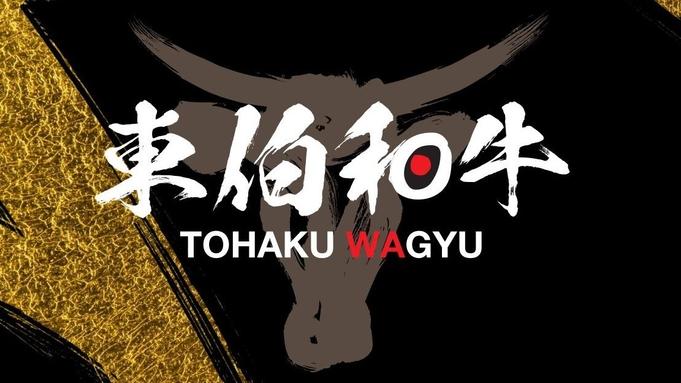 地域ブランド和牛【東伯和牛】食べ比べ☆極上地元和牛の色々な部位をたっぷり260g堪能♪