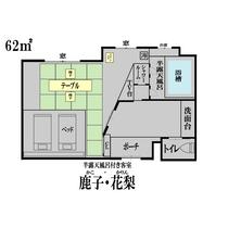 半露天風呂付き客室【鹿子】【花梨】間取り図
