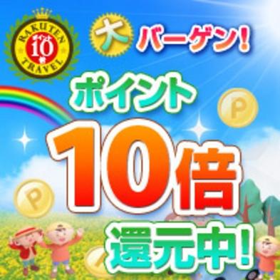 【楽天トラベルセール】ポイント10倍・レイトアウト12時特典付き!!お得プラン!