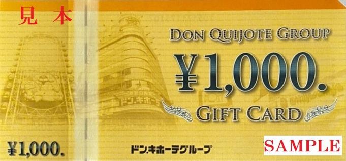 ★☆ドンキ商品券1,000円付き♪素泊りだけど夕食を買いに行けちゃうプラン☆★