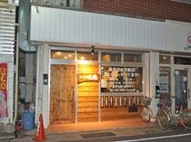 【炭火焼 味鶏(MIDORI)】徒歩4分