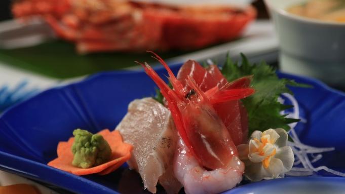 【お刺身グレードアップ&伊勢海老】鮮度抜群の新鮮なお刺身をご堪能下さい◆2食付