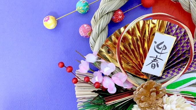 ◆◇年末年始限定◇◆特別な日を≪源泉掛け流し熱川温泉≫と≪伊豆の幸≫を食して過ごす。