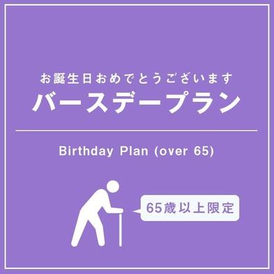 【65才以上誕生日限定★要身分証★】ハッピーバースデープラン♪