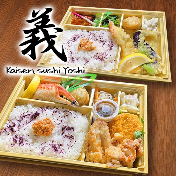 海鮮鮨「義」様の日替わりオリジナル弁当