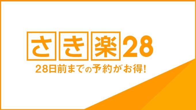 【さき楽28】早めのご予約がお得!◆素泊り