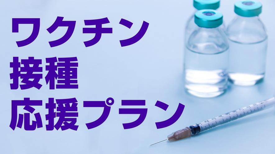 ワクチン2回接種者限定!【ワクチン接種完了特典付】