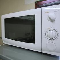 電子レンジ(共用キッチンをご自由にお使いいただけます)