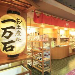 【日帰り×贅沢ランチ】ミニステーキ付会席料理&温泉プラン
