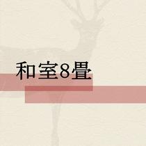 お値打ち◆和室8畳(バストイレ付)