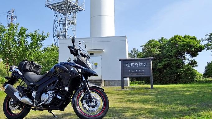 屋根付駐車場つき、バイクツーリングを満喫 2食付プラン(ドリンク1杯無料+α!)