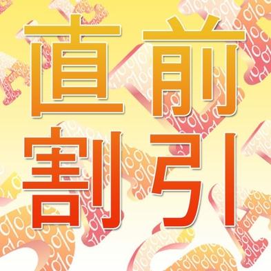 『直前割・直前予約』タイムセール!☆ビジネス歓迎☆ 【1泊2食付・現金特価】