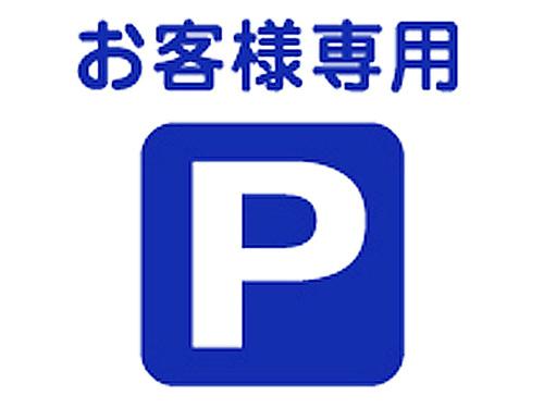 駐車場(※有料)