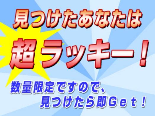 【無料朝食】 ラッキーday☆プラン♪ (ご飯みそ汁おかわり自由)
