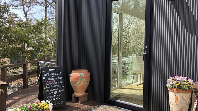 【2021年4月オープン!別館/2階建メゾネットタイプの客室】軽井沢で人気のエロイーズカフェの朝食付