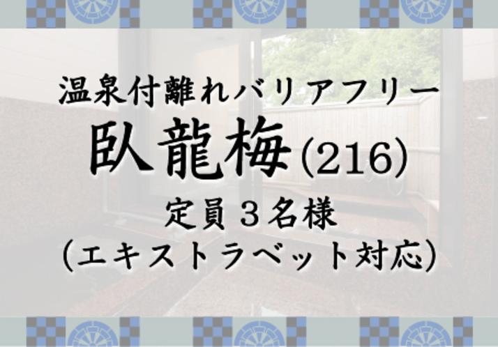 216号室タイトル