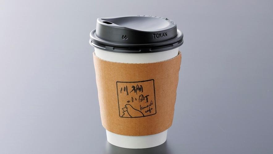 小町コーヒー
