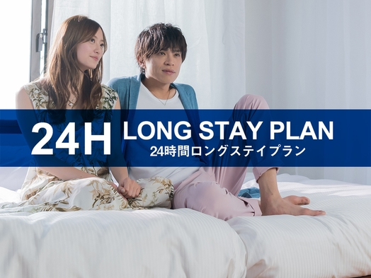 【LongStay】12時チェックイン〜翌12時アウト・最大24時間滞在 【全室Wi-Fi無料】