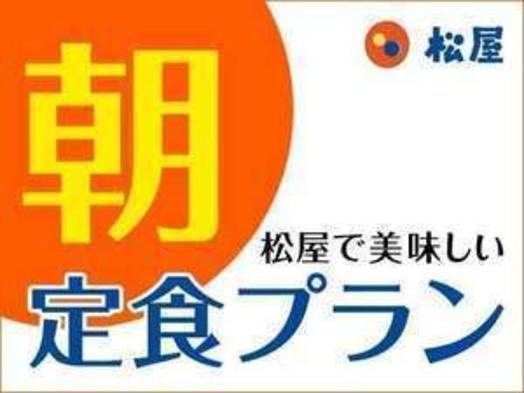 松屋で美味しい【朝食チケット付】『当ホテルから松屋まで徒歩3分』プラン!!【山手線で東京都内へ♪】