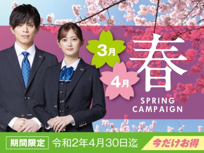 春キャンペーンプラン