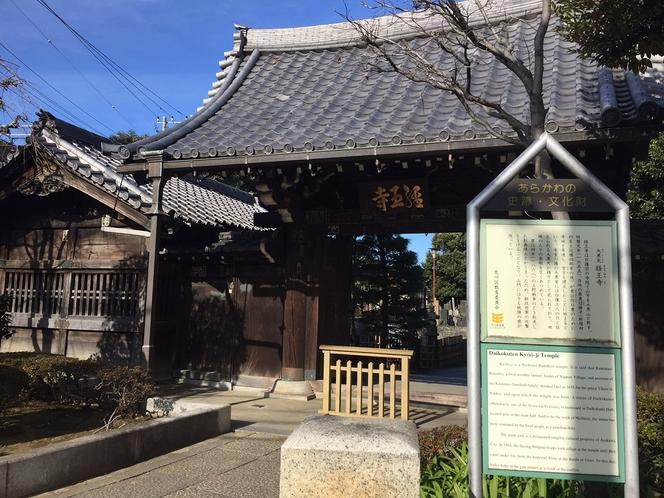 ◆大黒天 経王寺◆