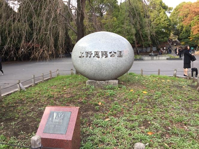 ◆上野恩賜公園入口◆