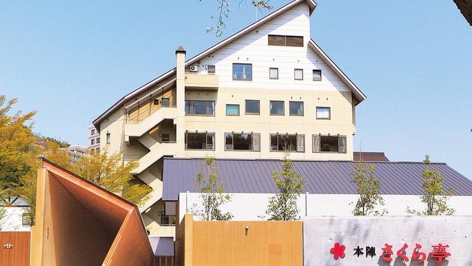 【フジロック'21】素泊まり☆温泉大浴場24時間営業♪【事前カード決済専用プラン】
