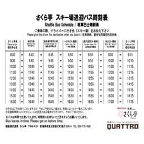スキー場~駅送迎無料シャトルバス時刻表(2020/3/31まで)