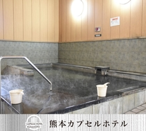大浴場 高温風呂