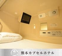 個室カプセル 上段タイプ ベッド内