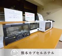食堂 電子レンジ・トースター