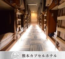 ベッドタイプ 廊下