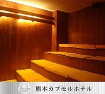 大浴場 サウナ室