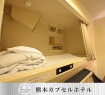 個室カプセル 上段タイプ ベッド