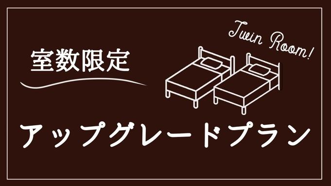 【アップグレード無料】スーペリアツインルーム 〜室数限定〜 (素泊まり)