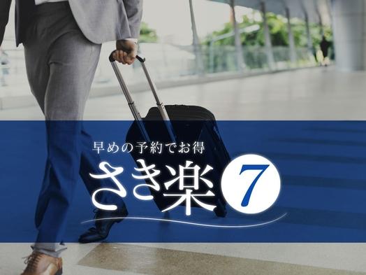 【さき楽7】品川駅から徒歩3分!早割7プラン 朝食付