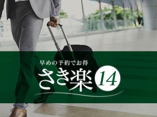 【さき楽14】品川駅から徒歩3分!早割14プラン 素泊まり