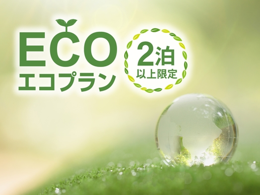 【ecoプラン】〜客室清掃なし〜2連泊 or 3連泊・素泊まり