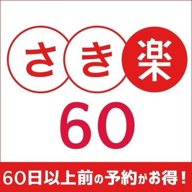 【早割60】★2食付★ 60日前までの予約が「オ・ト・ク」☆さき楽プラン☆