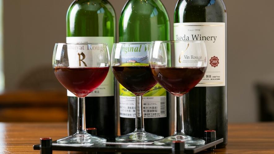 【利き酒セット】赤ワイン