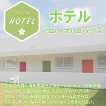 【ホテル】