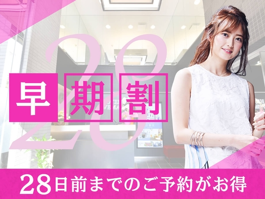【さき楽28!】☆28日前までの予約がお得☆【空気清浄機全室導入♪】