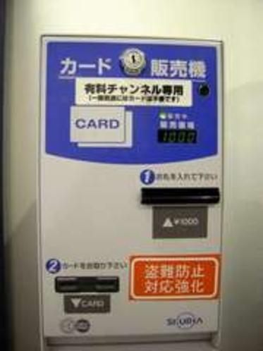 有料TVカード券売機