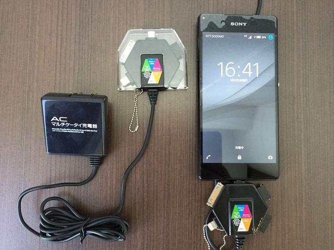 携帯充電器(無料)