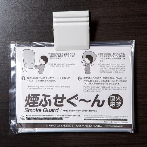 【煙ふせぐ~ん(Smoke Guard)】