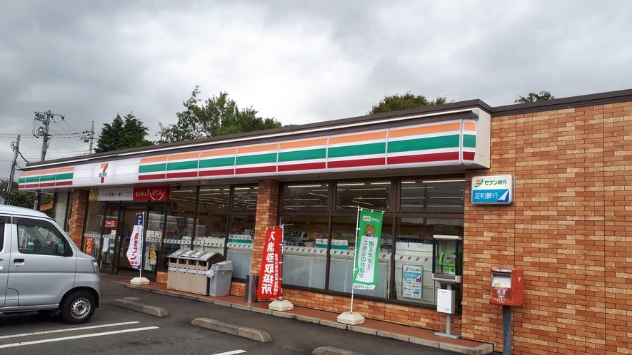 セブンイレブン大金店(徒歩圏内)