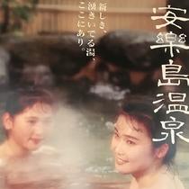 安楽島温泉 露天風呂