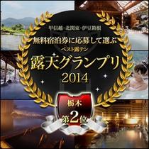 *露天グランプリ2014エンブレム(栃木第2位)