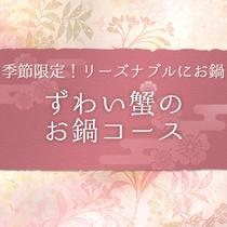 *ズワイ蟹のお鍋コース(看板)