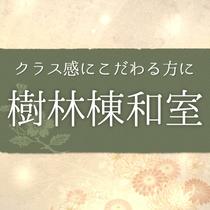*樹林棟和室(看板)